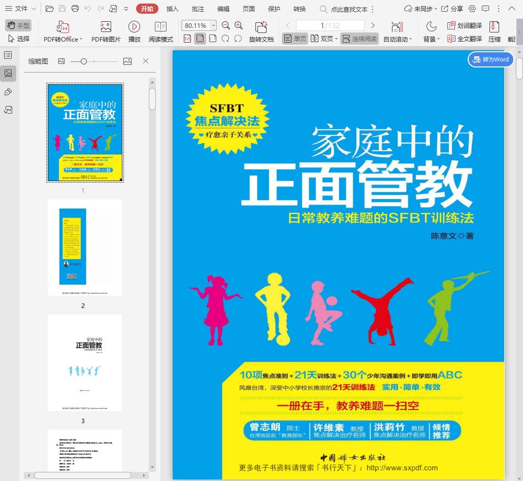 小学语文计划书_家庭中的正面管教电子书下载-家庭中的正面管教pdf-精品下载