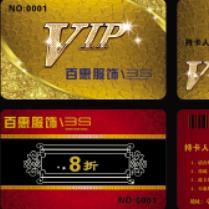 高档服装VIP会员卡设计PSD源文件