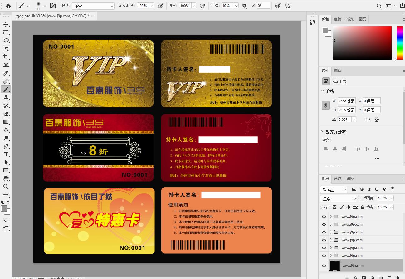 高档服装VIP会员卡设计PSD源文件截图0