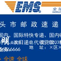 邮政速递名片PSD设计