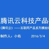 腾讯云服务器蓝灰科技ppt模板