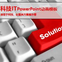 个性键盘IT科技互联网ppt模板