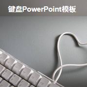 灰色背景键盘ppt