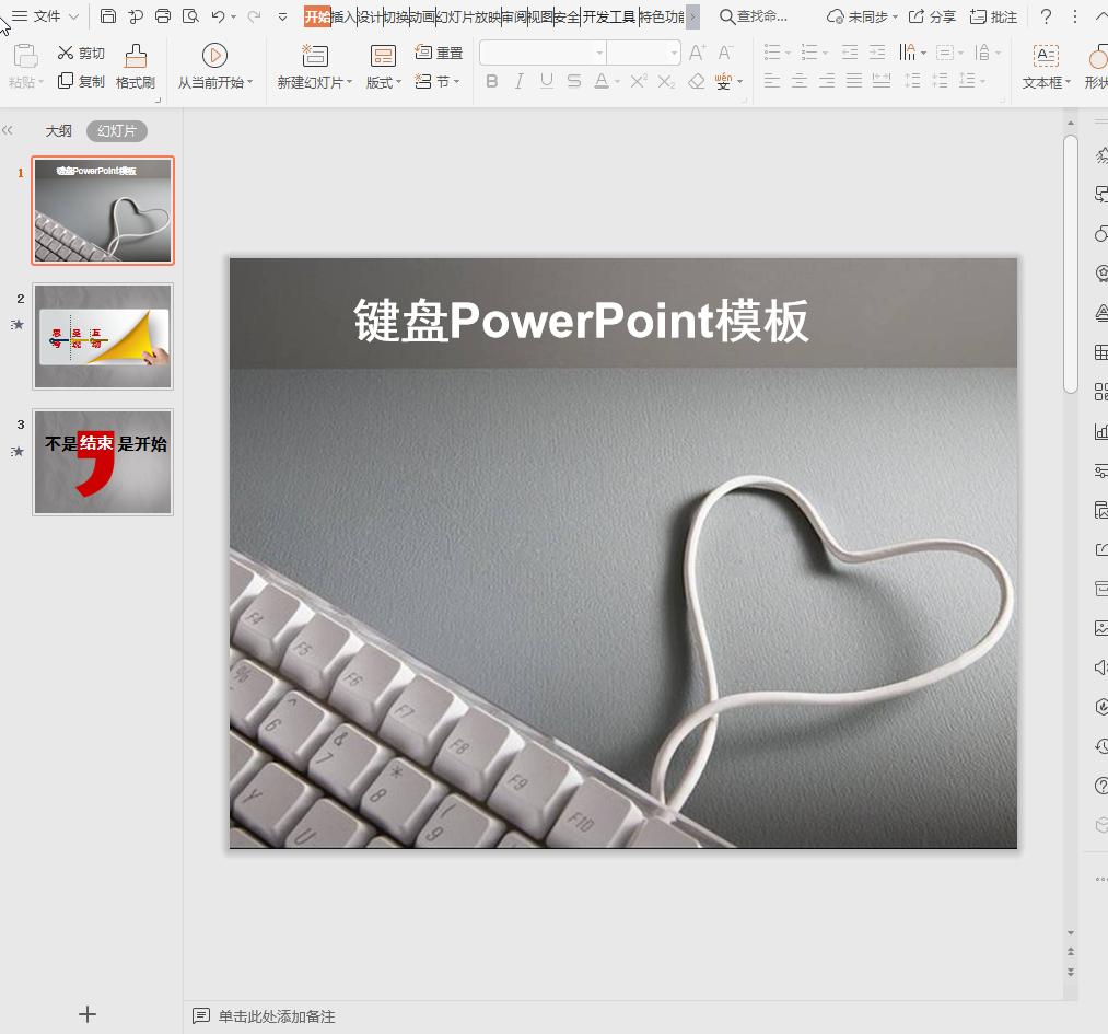灰色背景键盘ppt截图0