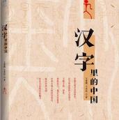 汉字里的中国pdf