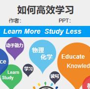 蓝色如何高效学习PPT