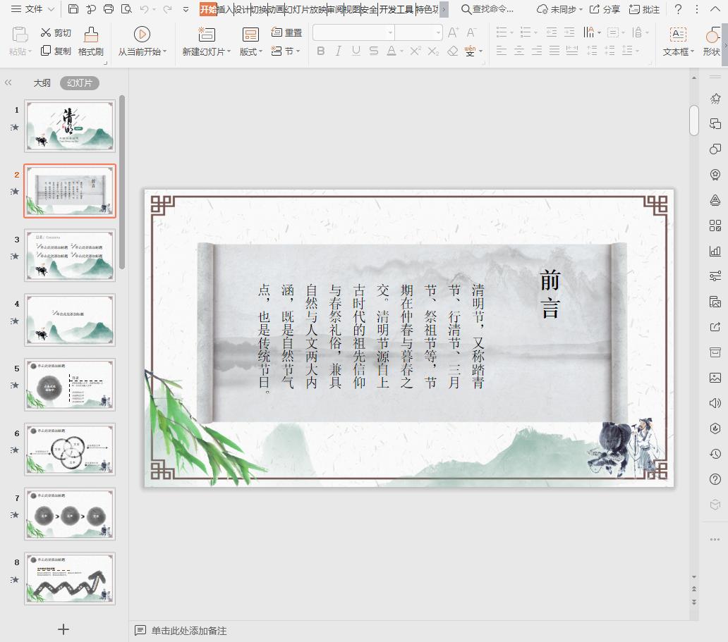中国传统佳节清明节ppt模板截图1