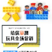 玩具店铺促销海报PSD源文件