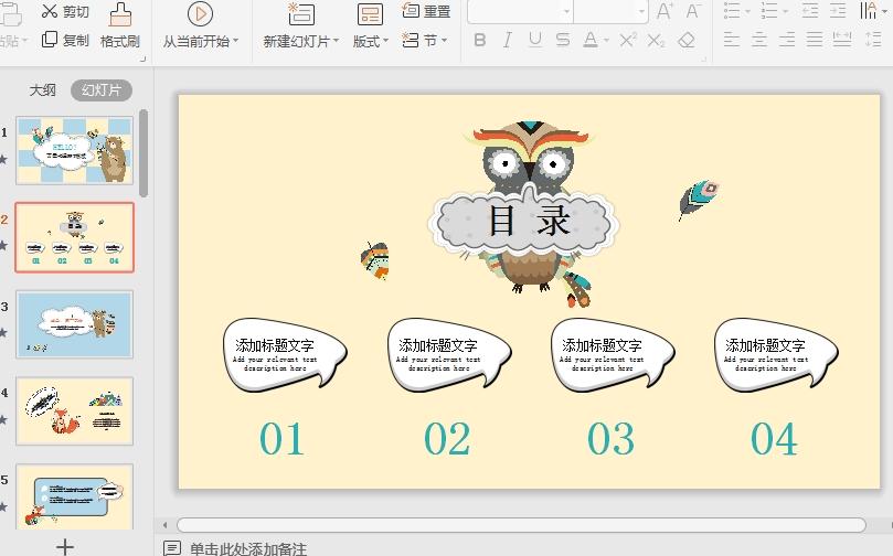 猫头鹰大狗熊背景ppt模板下载截图1