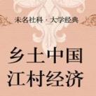乡土中国、江村经济套装PDF电子书