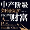 中产阶级如何保护自己的财富pdf电子版