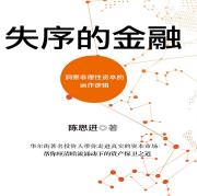 失序的金融pdf