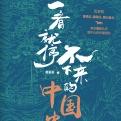 一看就停不下来的中国史pdf下载