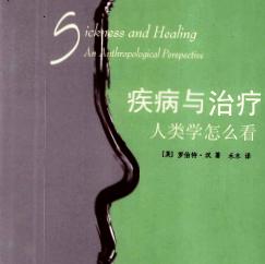疾病与治疗pdf
