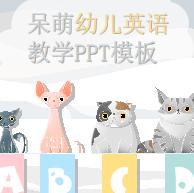 卡通呆萌小动物英语培训PPT模板