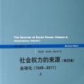 社会权力的来源第四卷PDF套装共两册
