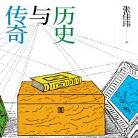 历史与传奇pdf
