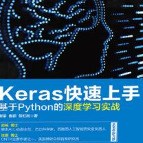 Keras快速上手pdf