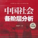 中国社会各阶层分析pdf最新升级版