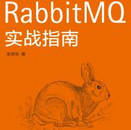 RabbitMQ实战指南pdf