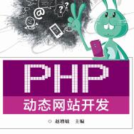 PHP动态网站开发pdf下载