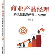 商业产品经理pdf