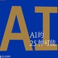 AI的25种可能pdf电子书下载