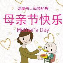 给伟大母亲的爱母亲节ppt