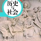 人教版历史与社会八年级下册电子书部编版