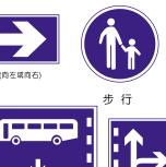 安全交通标志psd