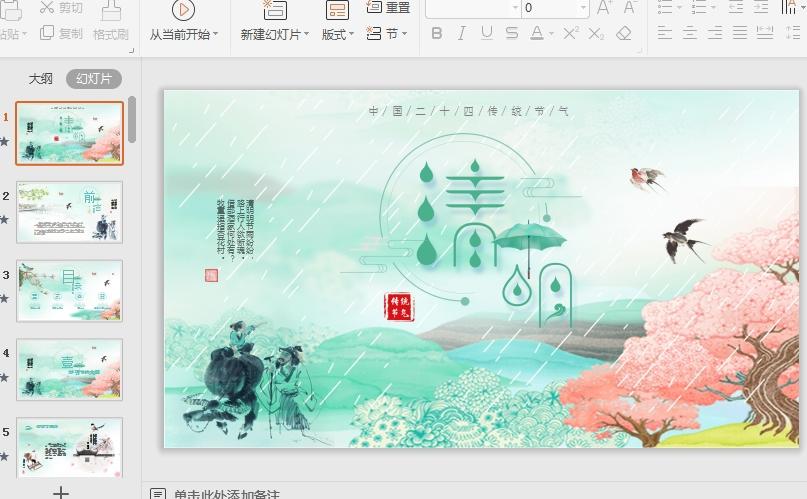 中国水墨风清明节PPT模板截图0