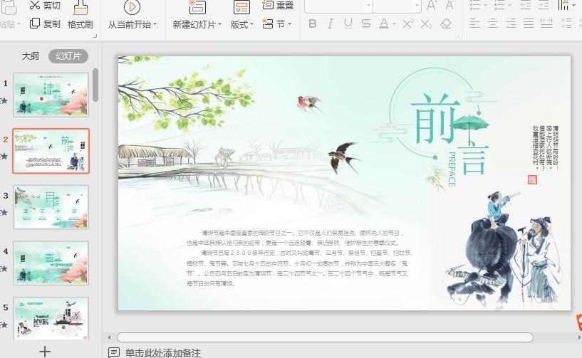 中国水墨风清明节PPT模板截图1