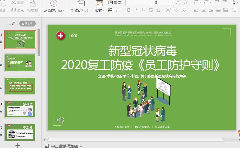2020疫情复工防护手册PPT下载截图0