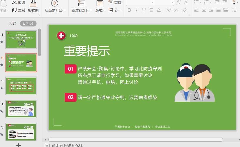 2020疫情复工防护手册PPT下载截图1