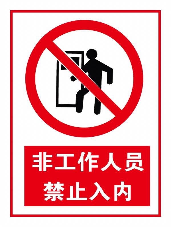 非工作人员禁止入内psd标志设计截图0