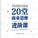 20堂商业思维进阶课pdf