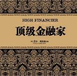 顶级金融家pdf