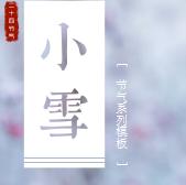小雪节气中国风ppt模板