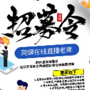 网课教师招聘海报psd设计