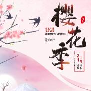 樱花季文艺风海报psd模板