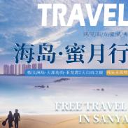 海岛旅游宣传海报PSD模板
