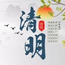 小清新清明节psd海报免费下载