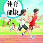 人教版体育与健康七年级全一册电子课本