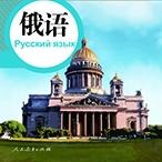 俄语九年级全一册课本人教版