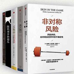 塔勒布经济学五部曲pdf套装共5册