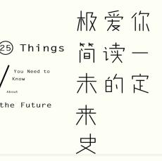你一定爱读的极简未来史pdf电子书