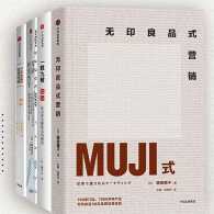 解密日本零售业pdf电子书套装共4册