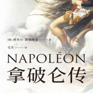 拿破仑传pdf