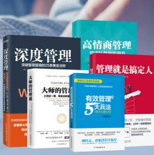 管理的艺术下载pdf套装五册