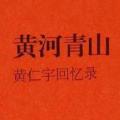 黄河青山黄仁宇pdf